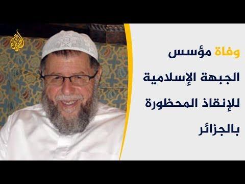 عباس مدني يرحل بعد سنوات من النضال السياسي والدعوي  - نشر قبل 4 ساعة
