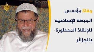 🇩🇿 عباس مدني يرحل بعد سنوات من النضال السياسي والدعوي