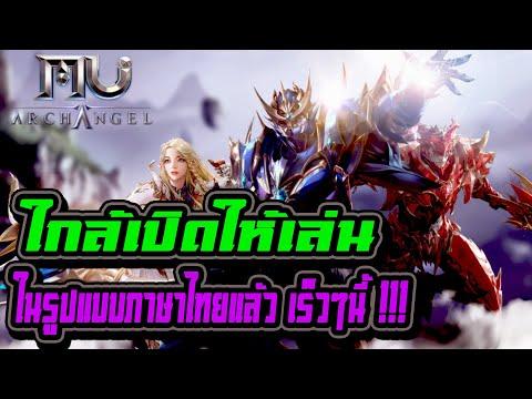 MU Archangel เกมมือถือ MMO ภาพสวยอลังการ ใกล้เปิดบริการเป็นภาษาไทยแล้ว เร็วๆนี้ !!!