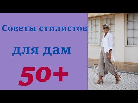 Советы стилистов для
