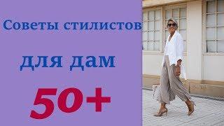 Советы стилистов для дам 50+