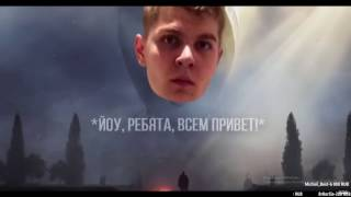 Itpedia Смотрит Пародию на трейлер BF1