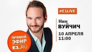 Писатель и оратор Ник Вуйчич в прямом эфире отвечает на вопросы читателей E1.RU