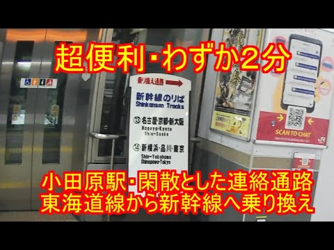 小田原 新幹線 乗り換え