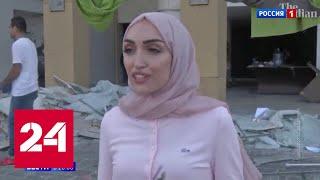 Взрыв в Бейруте: в день свадьбы невесте-медику пришлось спасать раненых - Россия 24