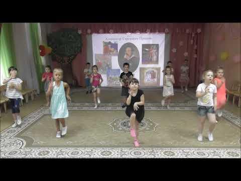Танец «У Лукоморья дуб зеленый». Ведущая - Юданова Ангелина. Мы танцуем, мы играем