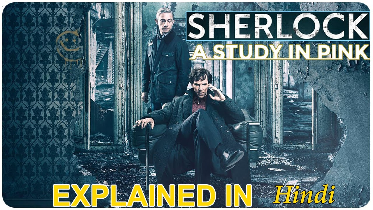 Sherlock (TV Series) S1 E1 Movie Explain in Hindi