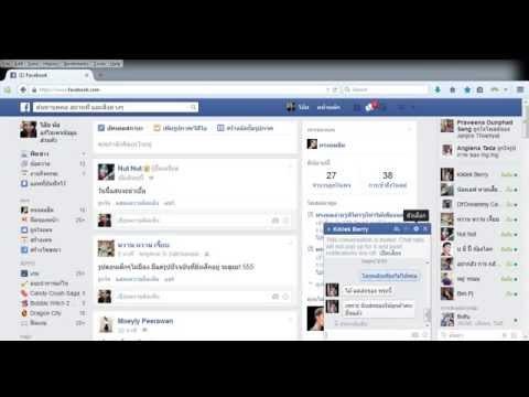 วิธีปิดเสียงแชทในเฟสบุ๊ค