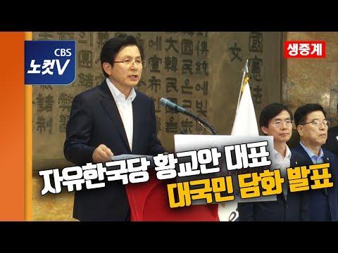[생중계] 자유한국당 황교안 대표 대국민 담화 발표