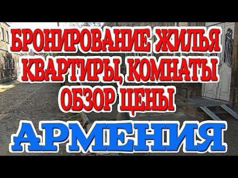Бронирование квартир, комнат в Армении. цены на Аренду. Гюмри