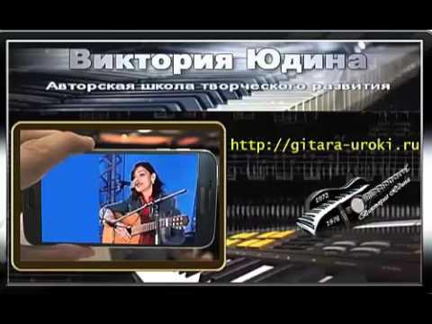 Исполнительское мастерство песен под гитару - Школа Юдиной Авторский курс открыта