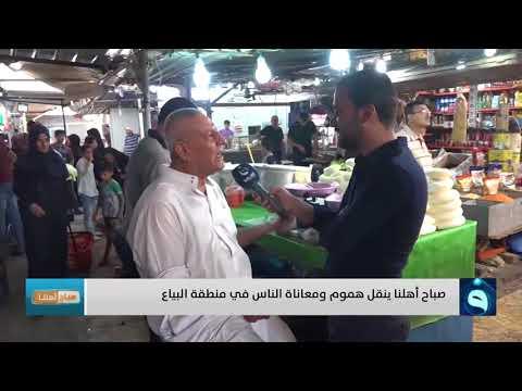 مواطن : صدام حسين كان صاحب هيبة..!