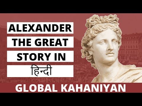 Alexander the Great Biography | Biography of famous people in Hindi | Full documentary 2017