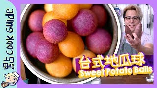 【QQ球】台式地瓜球🍠Sweet Potato Ball [Eng Sub]