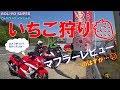 【CB400SB/GSX1300R隼】マフラーレビューはどうなった?~女性ライダーですが茨城マスツー#1