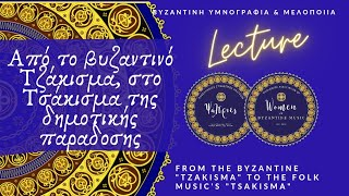 """Από το βυζαντινό """"τζάκισμα"""" στο """"τσάκισμα""""📚/ N.Karantzi-From the byzantine """"tzakisma"""" to """"tsakisma"""""""