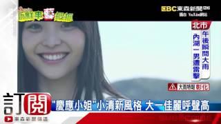 日本慶應大學舉辦的「慶應小姐」選美比賽,上周選出最終決賽的6名參賽者...