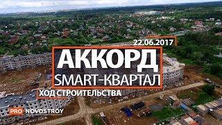 видео ЖК АККОРД. Smart-квартал в Одинцово - официальный сайт ????,  цены от застройщика SDI Group, квартиры в новостройке