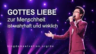 Gottes Liebe zur Menschheit ist wahrhaft und wirklich | Christliches Musikvideo