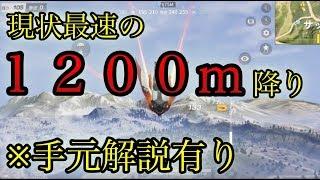 【荒野行動】手元解説もあり☆現状最速の降り方!?1200m降り解説!!
