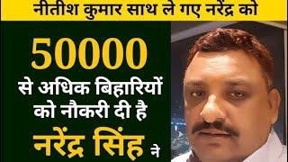 Bihar की Bhumihar Politics को साध दिया Nitish Kumar ने, अब Narendra Singh को भी ले आए | LiveCities