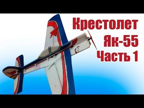 Авиамодели. Крестолет Як-55 из EPP. Часть 1 | Хобби Остров.рф