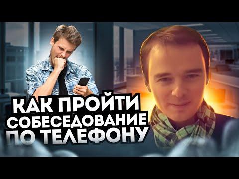 Как пройти собеседование по телефону