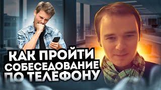 Как пройти собеседование по телефону? Телефонный разговор с работодателем?