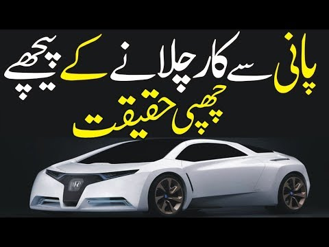 Are Hydrogen Powered Cars the Future or Not? | The Truth About Water Powered Cars