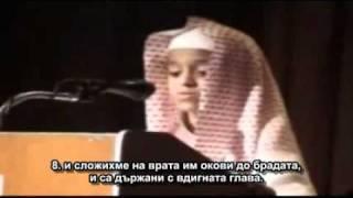 Сура Йа Син 1-12