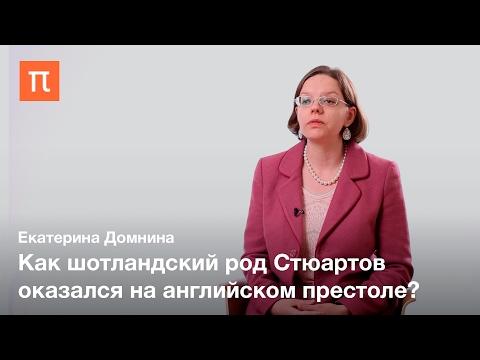 Династия Стюартов — Екатерина Домнина