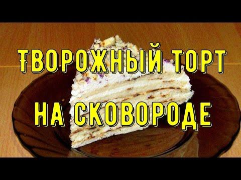 Творожный  торт на сковороде с заварным кремом - простой рецепт