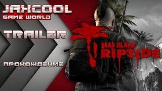 Трейлер к прохождению Dead Island: Riptide | Jaxcool [ Game World ]