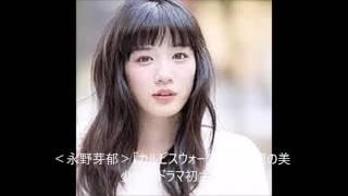 「カルピスウォーター」(アサヒ飲料)のCMでも話題の女優の永野芽郁さ...