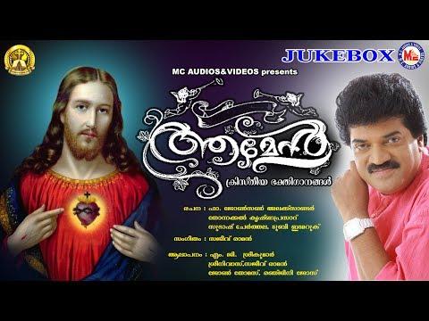 എക്കാലത്തെയുംമികച്ച ക്രിസ്തീയഭക്തിഗാനങ്ങൾ | New Christian Devotional Songs Malayalam | MG Sreekumar