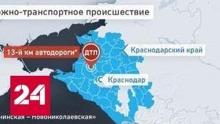 Три человека погибли, семь пострадали в ДТП легковушки с мотоблоком на Кубани