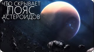 ПЛАНЕТА ФАЭТОН (ОЛЬБЕРСА) [Новые подробности]