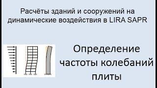 Расчёт зданий и сооружений на динамические воздействия в Lira Sapr Урок 3