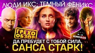 Грехо-Обзор 'Люди Икс: Тёмный Феникс'