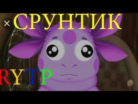 ЛУНТИК ПРИКОЛЫ (С МАТОМ)