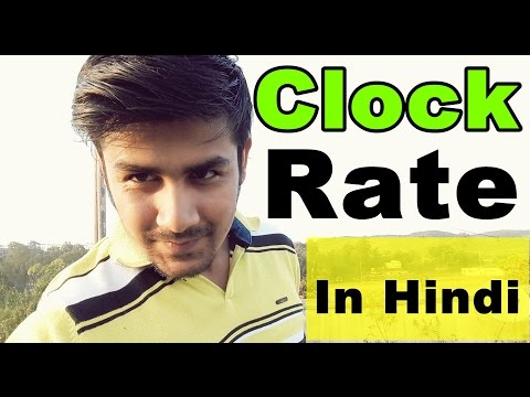 What is Clock Rate ? | CPU Speed Unit Explained In Hindi