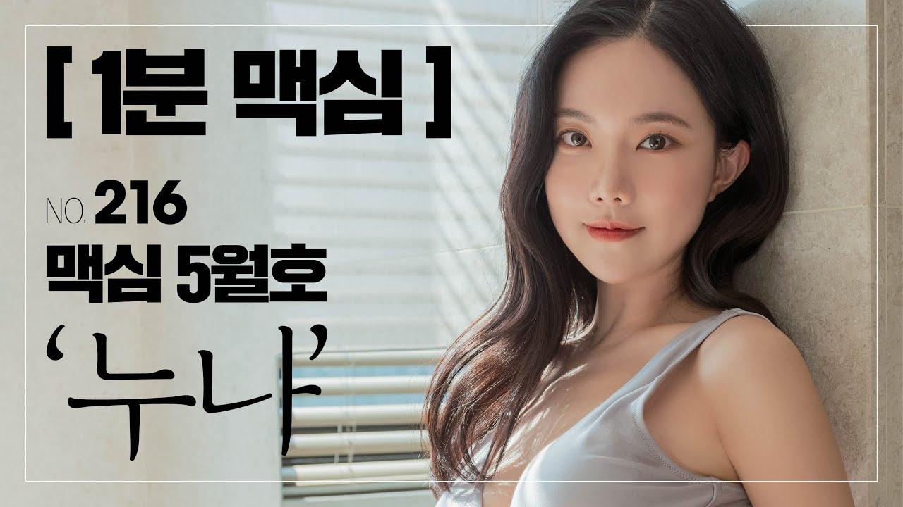[1분 맥심] 216호 '누나'편 출간_김나희