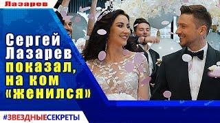 🔔 Сергей Лазарев показал, на ком «женился»