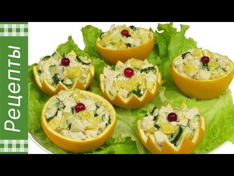 Приготовить Новогодний салат с курицей в апельсине. Очень вкусный и праздничный салат Оригинальная закуска. онлайн видео