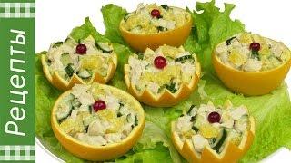 Новогодний салат с курицей в апельсине. Очень вкусный и праздничный салат! Оригинальная закуска.