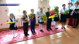 День знаний в Черемшанской школе