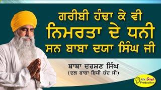 Baba Darshan Singh Ji Gumtale Wale , Barsi Sant Baba Daya Singh Ji Sursingh Wale