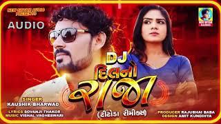 Download DJ dil no Raja new whatsapp tatest Kaushik bharwad