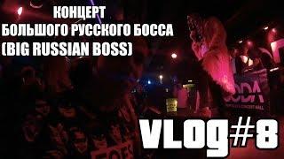 КАК МЫ БЫЛИ НА КОНЦЕРТЕ БОЛЬШОГО РУССКОГО БОССА BIG RUSSIAN BOSS VLOG 8