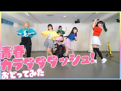 【踊ってみた】青春カラダダダッシュ!/バンドじゃないもん!MAXX NAKAYOSHI